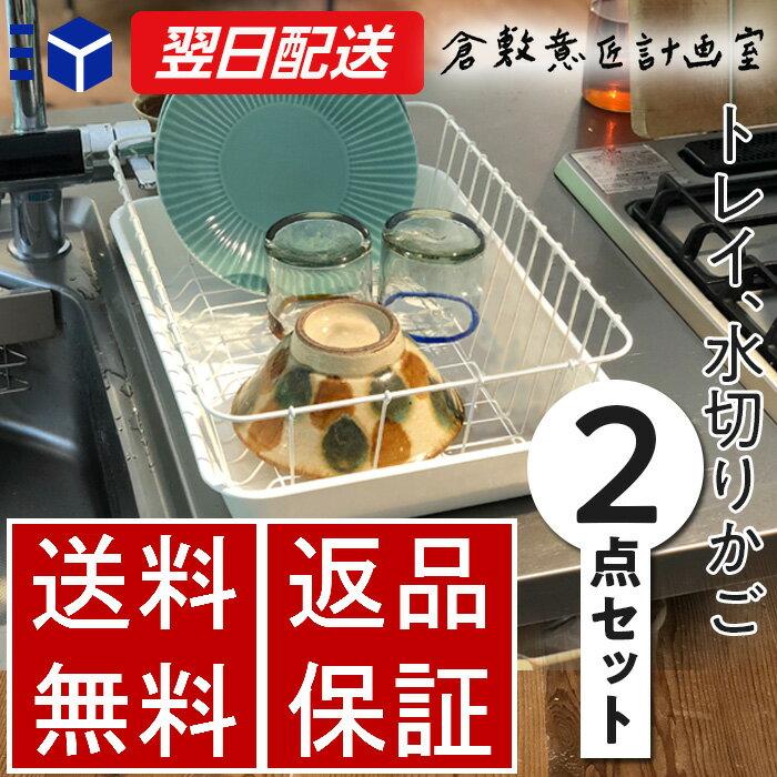 【クーポンあり】倉敷意匠計画室 野田琺瑯 水切りかご ほうろうトレイ 2点セット