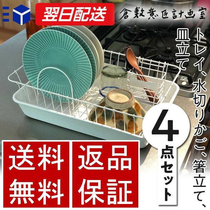 倉敷意匠計画室 野田琺瑯 水切りかご ほうろうトレイ 箸立て 皿立て4点セット
