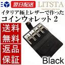 【クーポンあり】LITSTA リティスタ Coin Wallet 2 Black ブラック | コインクリップ付き 多機能小銭入れ コインケー…