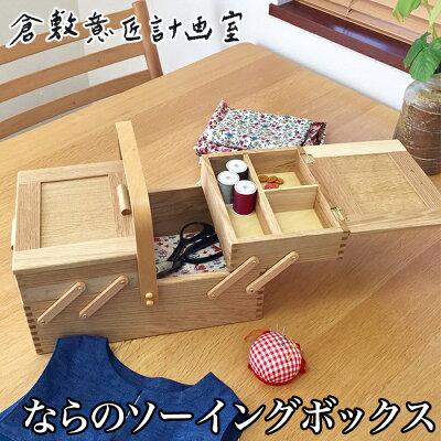 倉敷意匠計画室ならソーイングボックス木製裁縫箱おしゃれかわいいアンティークレトロ結婚祝い出産祝い母の日ギフトプレゼント