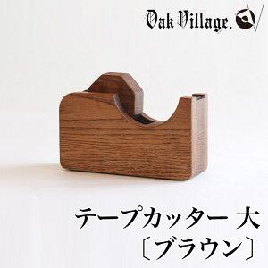 【クーポンあり】オークヴィレッジ テープカッター 大 ブラウン | 無塗装 国産 オークビレッジ テープ台 木製 シンプル 安心 おすすめ 人気 おしゃれ プレゼント ギフトセット かわいい 可愛