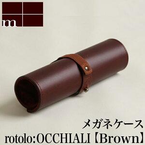 【クーポンあり】エムピウ m+ rotolo OCCHIALI brown   ブラウン 茶色 ロトロ オッキリア メガネケース 眼鏡ケース めがね 巻き m+ イタリア 高級 革 小さい シンプル スリム コンパクト 人気 おすす