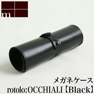 【クーポンあり】エムピウ m+ rotolo OCCHIALI black | ブラック 黒 ロトロ オッキリア メガネケース 眼鏡ケース めがね 巻き イタリア 高級 革 小さい シンプル スリム コンパクト 人気 おすすめ お