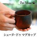 【クーポンあり】オークヴィレッジ シェーヌ・ドゥ マグカップ | 無塗装 国産 オークビレッジ コップ 器 コーヒー ス…