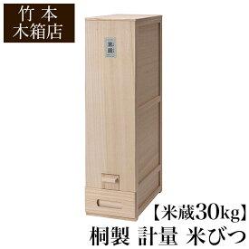 【クーポンあり】竹本木箱店 桐製 計量 米びつ 米蔵 30kg | こめびつ 米櫃 スリム 計量 防虫 調湿 調温 収納 保管 結婚祝い 新築祝い 母の日 人気 おすすめ おしゃれ かわいい プレゼント 日本製