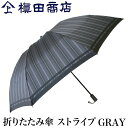 【クーポンあり】槙田商店 折りたたみ傘 Tie ストライプ GRAY グレー | 甲州織 高級 メンズ レディース ユニセックス …