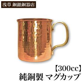 【クーポンあり】浅草 銅銀銅器店 純銅製 マグカップ 300cc | 職人歴40年の星野さんが作る アイスコーヒー ジュース 冷たい ひんやり キンキン 職人 手仕事 一生もの 人気 おすすめ プレゼント ギフト お祝い 日本製 即発送