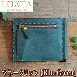 【クーポンあり】LITSTA リティスタ マネークリップ BlueGreen ブルーグリーン | 二つ折り 極小財布 小さい財布 小銭入れイタリアンレザー pueblo プエブロ メンズ レディース 人気 おすすめ おし