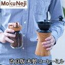 【クーポンあり】MokuNeji + Kalita COFFEE MILL 木製 コーヒーミル | モクネジ カリタ ケヤキ 手動 人気 おすすめ お…
