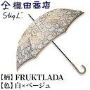 【クーポンあり】槙田商店 + スティグ・リンドベリ FRUKTLADA 白 ホワイト × ベージュ 長傘 | 雨傘 日傘 晴雨兼用 高…