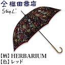 【クーポンあり】槙田商店 + スティグ・リンドベリ HERBARIUM 赤 レッド 長傘 | 雨傘 日傘 晴雨兼用 高級 レディース …