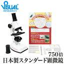 【クーポンあり】新日本通商 学習用 スタンダード顕微鏡セット 750LS 40〜750倍 日本製 | マイクロスコープ 1年間製品…