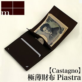 【クーポンあり】エムピウ m+ piastra castagno   ピアストラ コインも入る極薄財布 薄い スリム イタリアンレザー 財布 サイフ さいふ 二つ折り 札入れ メンズ レディース 大人 イタリア 革 小さい シンプル スリム コンパクト 人気 おすすめ おしゃれ かわいい ギフトプレ