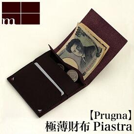 【クーポンあり】エムピウ m+ piastra prugna   ピアストラ コインも入る極薄財布 薄い スリム イタリアンレザー 財布 サイフ さいふ 二つ折り 札入れ メンズ レディース 大人 イタリア 革 小さい シンプル スリム コンパクト 人気 おすすめ おしゃれ かわいい ギフトプレゼ