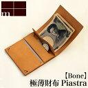 【クーポンあり】エムピウ m+ piastra bone | ピアストラ コインも入る極薄財布 薄い スリム イタリアンレザー 財布 …