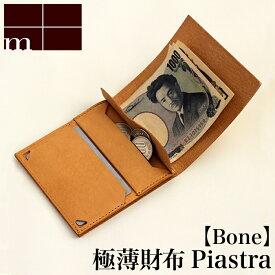 【クーポンあり】エムピウ m+ piastra bone | ピアストラ コインも入る極薄財布 薄い スリム イタリアンレザー 財布 サイフ さいふ 二つ折り 札入れ メンズ レディース 大人 イタリア 革 小さい シンプル スリム コンパクト 人気 おすすめ おしゃれ かわいい ギフトプレゼン