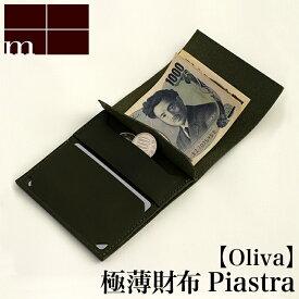 【クーポンあり】エムピウ m+ piastra oliva   ピアストラ コインも入る極薄財布 薄い スリム イタリアンレザー 財布 サイフ さいふ 二つ折り 札入れ メンズ レディース 大人 イタリア 革 小さい シンプル スリム コンパクト 人気 おすすめ おしゃれ かわいい ギフトプレゼン