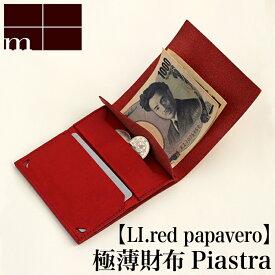 【クーポンあり】エムピウ m+ piastra LI.red papavero   ピアストラ コインも入る極薄財布 薄い スリム イタリアンレザー 財布 サイフ さいふ 二つ折り 札入れ メンズ レディース 大人 イタリア 革 小さい シンプル コンパクト 人気 おすすめ おしゃれ かわいい ギフトプレ