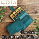 【クーポンあり】LITSTA リティスタ Coin Wallet 2 金具ゴールド Blue Green ブルーグリーン   pueblo プエブロ コイ…