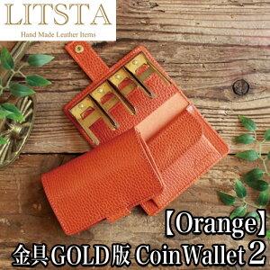 【クーポンあり】LITSTA リティスタ Coin Wallet 2 金具ゴールド Orange オレンジ | dollaro ドラーロ コインクリップ付き コインケース 極小財布 小さい財布 コインキャッチャー 小銭入れ イタリアン