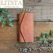 【クーポンあり】LITSTAリティスタ4連キーケースCamelキャメル キーホルダーpuebloプエブロイタリアンレザーメンズレディースペア人気おすすめおしゃれかわいい蔵前ブランド日本製