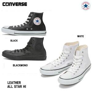 Converse レザー オールスター HI  22.0-25.0cm  白 ホワイト 黒 ブラック ブラックモノクローム  コンバース Leather All Star HI     Black White BlackMonochrome レディースサイズ ユニセックス 定番 ハイカット