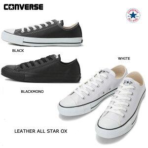 Converse  レザー オールスター OX 22.0cm-25.0cm   白 ホワイト 黒 ブラック ブラックモノクローム  コンバース Leather All Star OX  White Black  BlackMonochrome レディースサイズ ユニセックス 定番 スニーカ