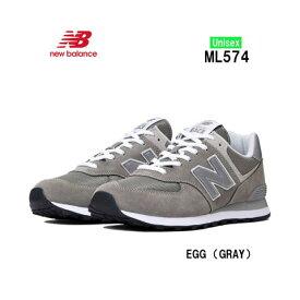 New Balance ML574 D EGG グレー GRAY レディースサイズ ユニセックス 23 23.5 24 24.5cm ニューバランス Lifestyle Running Style カジュアル シューズ 靴