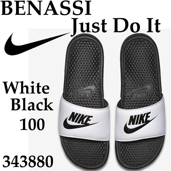 ナイキ あす楽対応 お一人様2点まで価格 26-30cm ベナッシ Just Do It ホワイト 343880 100 NIKE BENASSI Just Do It white/black アフタープレー、ロッカールームでの使用に最適な軽量サンダル メンズ サンダル (100)ホワイト/ブラック/ブラック