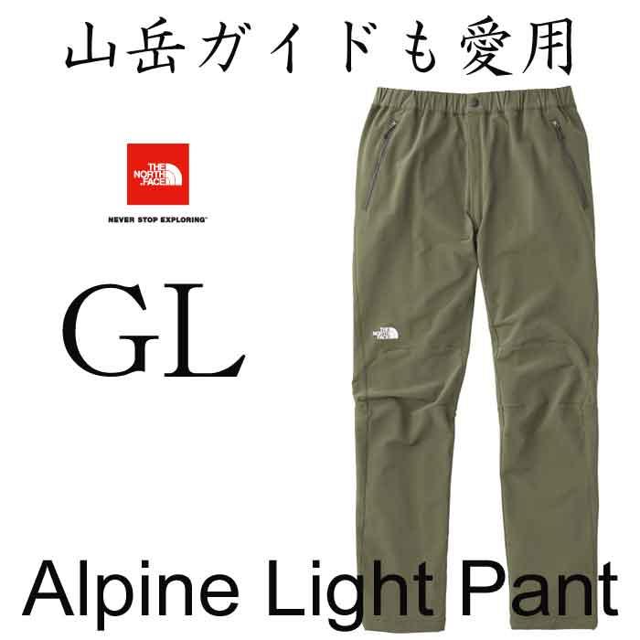ザ ノースフェイス 1月29日出荷予定 アルパインライトパンツ(メンズ) NT52927 多くの山岳ガイド達にも愛用 The North Face Mens Alpine Light Pant (GL)グレープリーフ