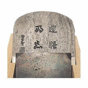 常三郎 迷悟両忘(めいごりょうもう)(白樫包堀)80mm
