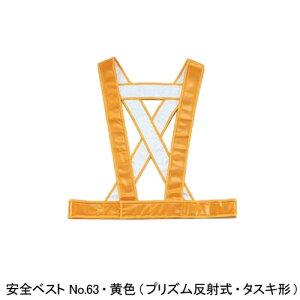 安全ベスト・黄色(No.63) TOYO トーヨーセフティー 63
