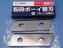 ニシガキ粉砕プロ(電動式・エンジン式共通)替刃2枚入