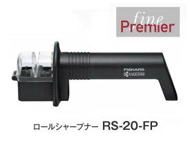 京セラ ロールシャープナー(金属製両刃ナイフ用研ぎ器) RS-20-FP