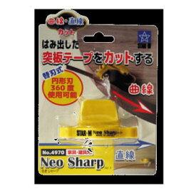 NEO SHARP(突板テープ専用カッター) スターエム 4970