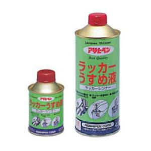 アサヒペン ラッカーうすめ液 100ml 取寄品 アサヒペン
