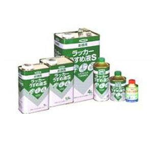 アサヒペン お徳用ラッカーうすめ液S 4L 取寄品 アサヒペン