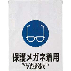 トラスコ ピクト式標識 保護メガネ着用 TRP012