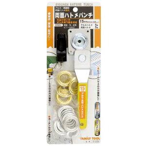 イチネンMTM ミツトモ 両面ハトメパンチ 15mm(#30)アルミ 5組 真鍮(5組入) 51229