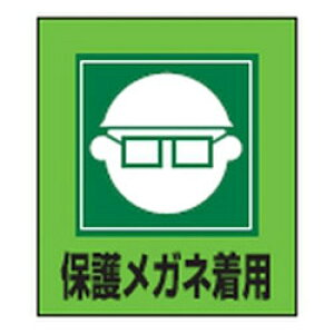 イラストステッカー GK-3(保護メガネ着用)5枚1組 日本緑十字社 099003