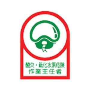 ヘルメット用ステッカー HL-126 35×25mm 10本1組 日本緑十字社 233126