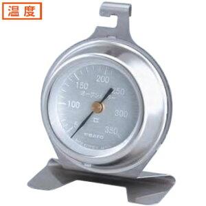 佐藤計量器 キッチン用温度計 オーブンメータ(業務用) ※取寄品