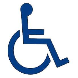 神栄ホームクリエイト サイン(平付型)身障者マーク 青 150×150×20 ※メーカー直送品 SK-ACS-1F-S-9A