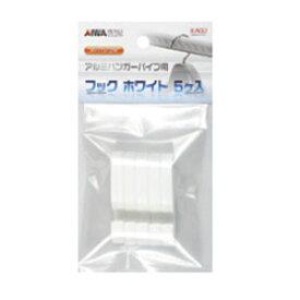 アイワ金属 フック ホワイト5ヶ入 ホワイト(1箱・10個価格) AP-1512W