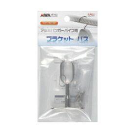 アイワ金属 ブラケット パス シルバー(1個価格) AP-1509N