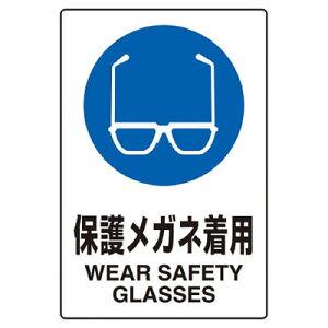 トラスコ JIS規格標識 保護メガネ着用 450×300mm エコユニボード※取寄せ品 T802-611U