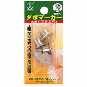 大西工業 ダボマーカー(No.22M) 8mm用 NO22M-080