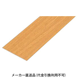 シクロケア バリアフリーレール 120巾×2000mm ライトオーク柄 メーカー直送 別途送料 3197