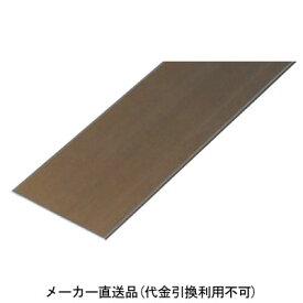 シクロケア バリアフリーレール 120巾×2000mm ブロンズ メーカー直送 別途送料 3203