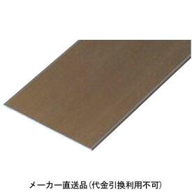 シクロケア バリアフリーレール 160巾×2000mm ブロンズ メーカー直送 別途送料 4107
